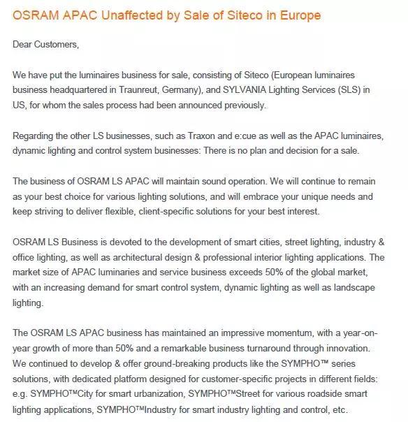 仅出售欧洲灯具业务和北美喜万年 欧司朗亚太业务如常