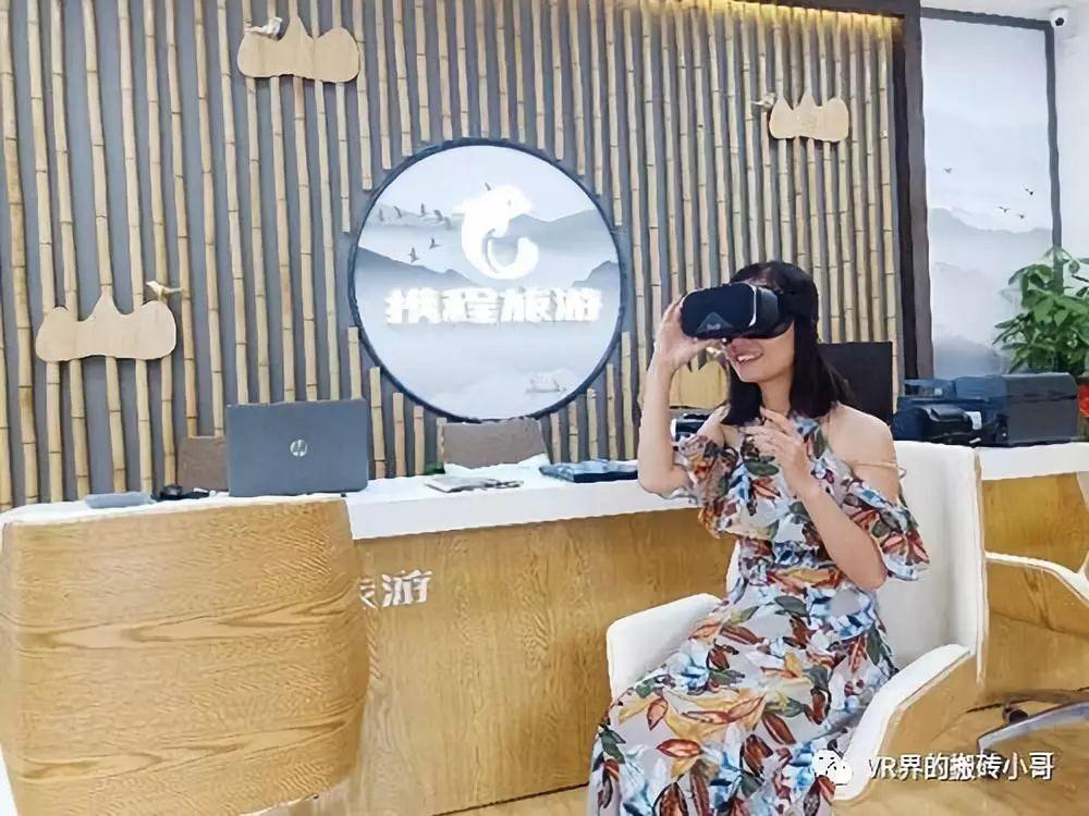 """携程推出""""VR+旅游""""服务  全方位布局VR市场"""