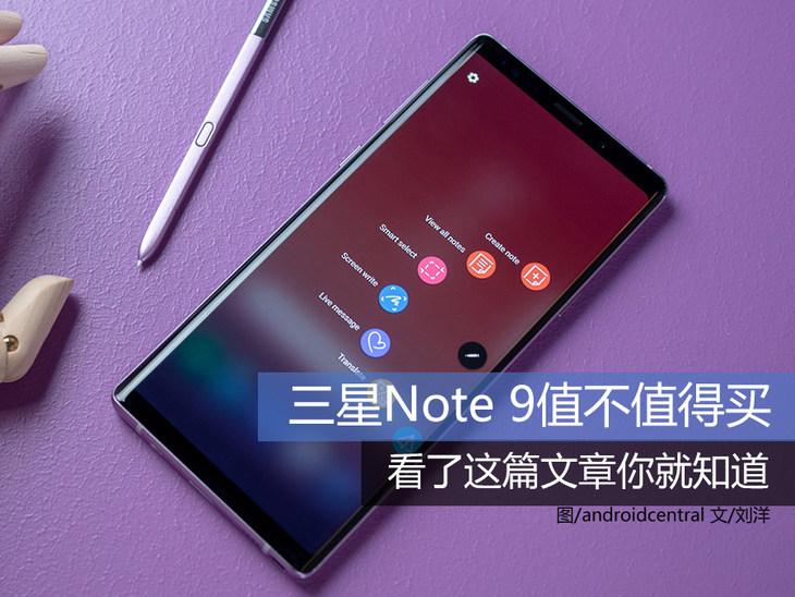 三星Note 9值不值得买? 看了这篇文章你就知道!