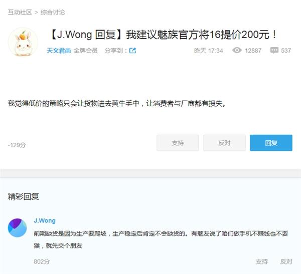 魅友建议魅族16系列涨价200元 黄章回应