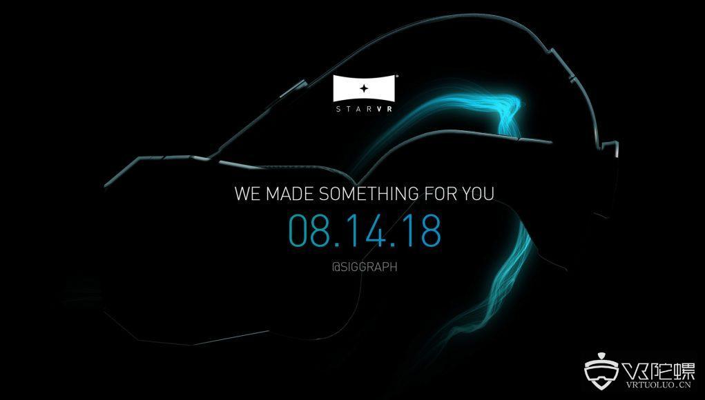 StarVR或将在下周发布新版高端VR头显