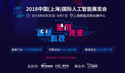 人工智能风暴席卷上海!全球AI大咖企业邀您来high爆全场