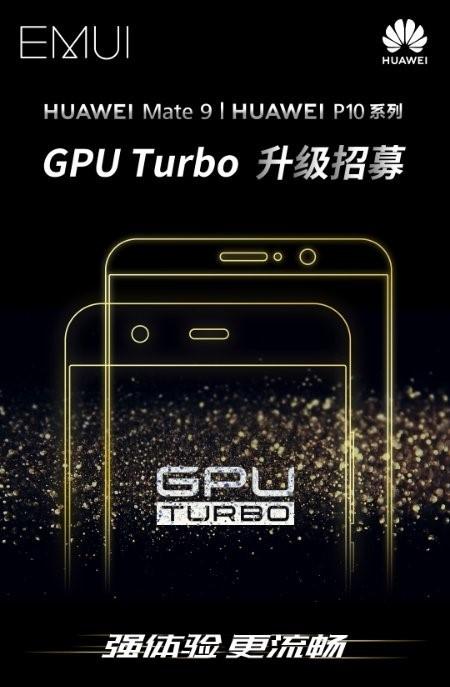 华为Mate 9/P10系列开启GPU Turbo升级招募