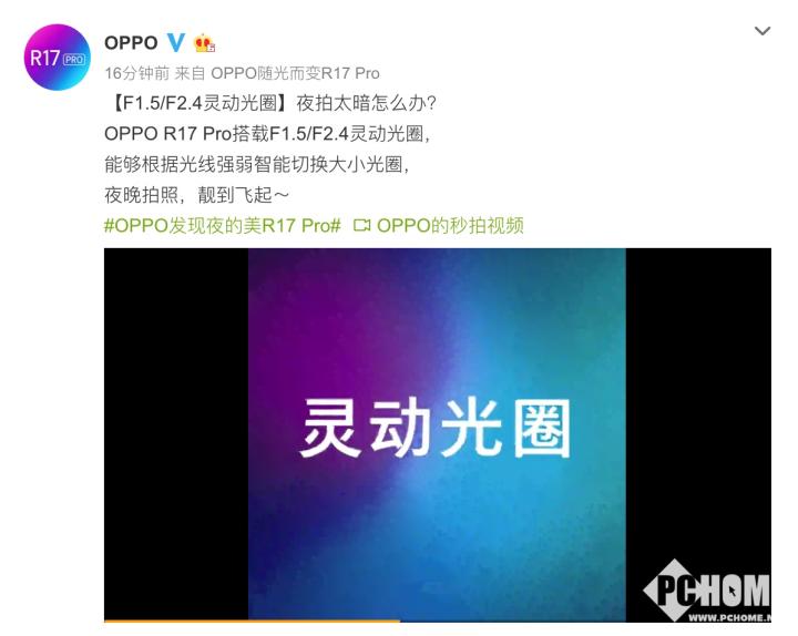 灵动光圈来袭 OPPO R17 Pro将挑战极限夜拍