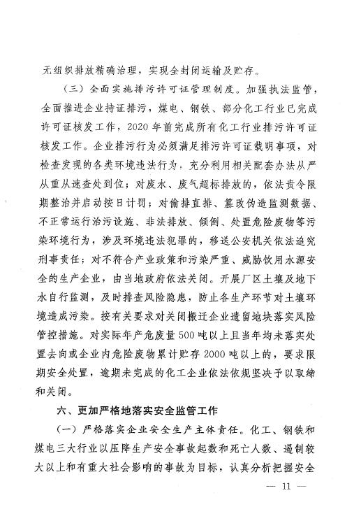 江苏将严格控制钢铁行业相关炼焦产能