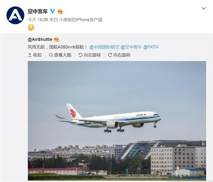 中国大陆首架空客A350顺利完成首航:WiFi全覆盖