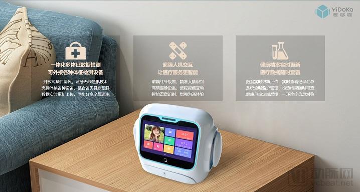"""借助一款機器人,健科如何為雄安新區打造""""智慧家庭健康醫養服務""""?"""