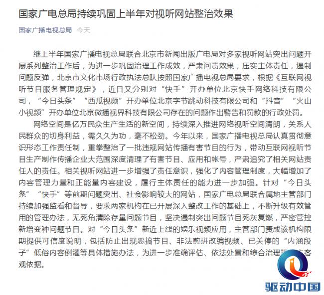 快手、抖音再次被点名,广电总局对其作出警告和罚款