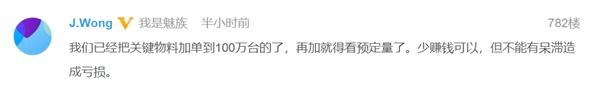 黄章:魅族16系列预约人数太多 改为预售形式