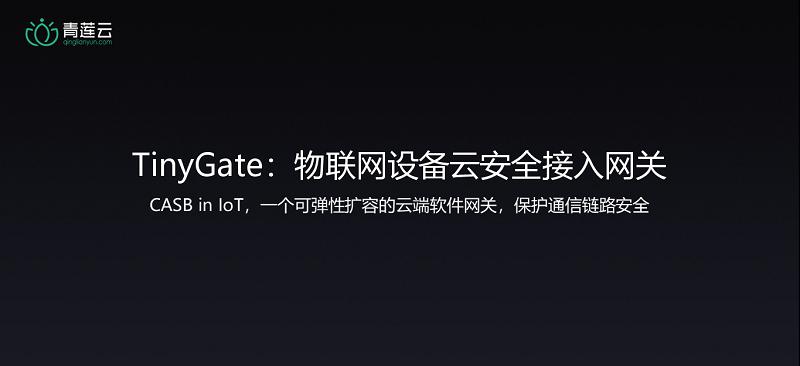 用AI保护物联网业务安全 青莲云2018新品发布会圆满落幕