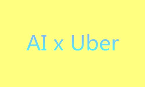 Uber使用人工智能来确定乘车是商务还是娱乐