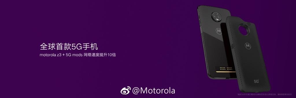 国行Motorola Z3发布 可升级5G网络