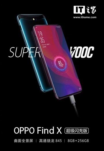 5999元,OPPO Find X超级闪充版开售:充电功率接近50W