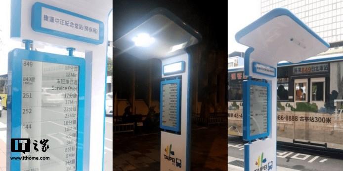"""台湾推太阳能公交站牌:""""电纸书""""屏幕实时显示到站信息"""