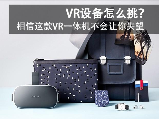 VR设备怎么挑?相信这款VR一体机不会让你失望