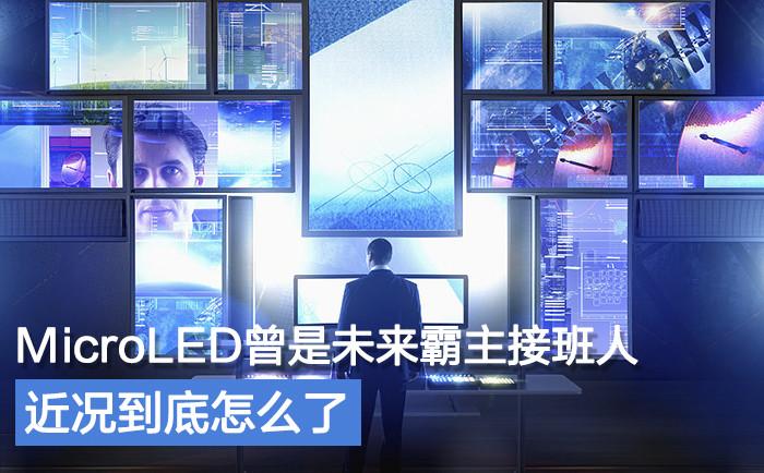 MicroLED曾是未来霸主接班人 近况到底怎样了