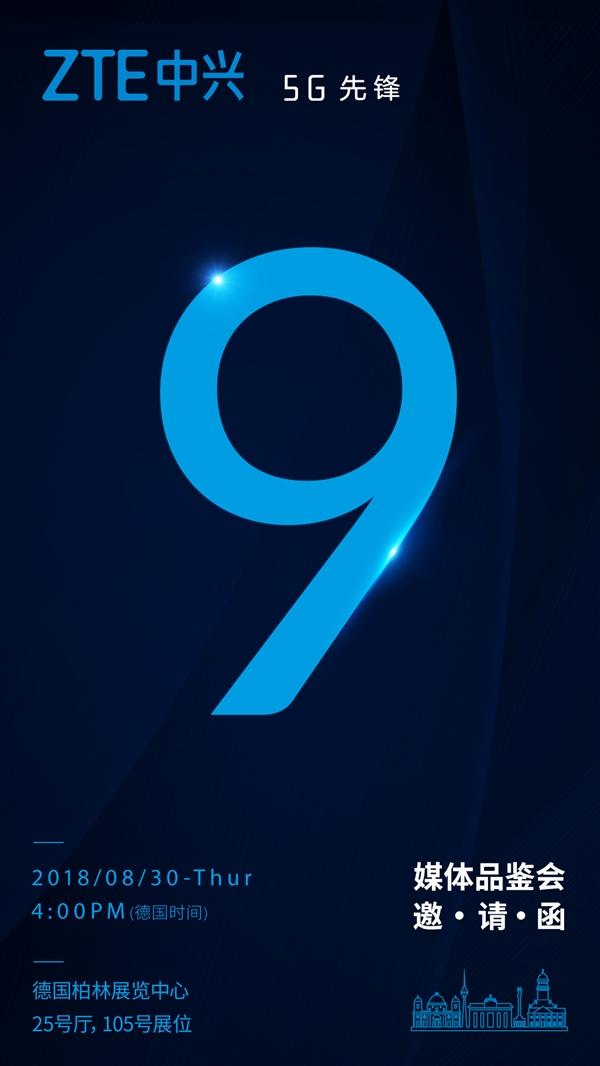 中兴AXON 9宣布:8月30日亮相