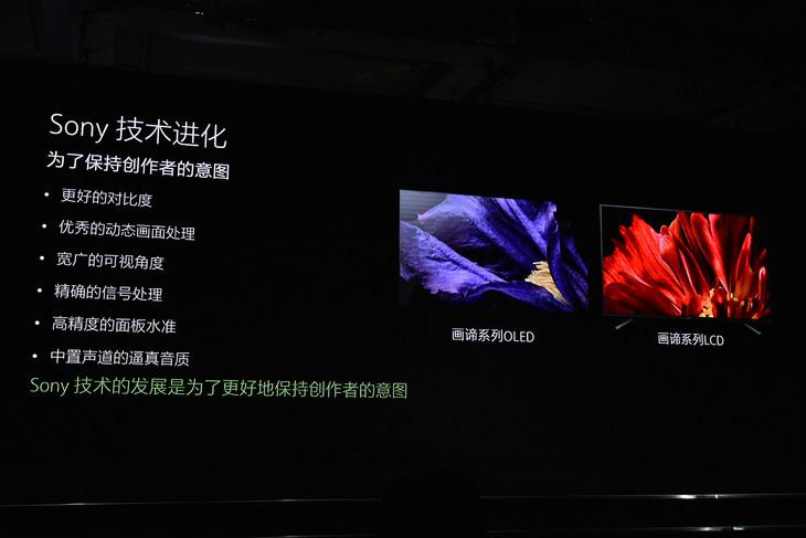 刷新旗舰电视新高度 索尼画谛系列A9F/Z9F现场体验