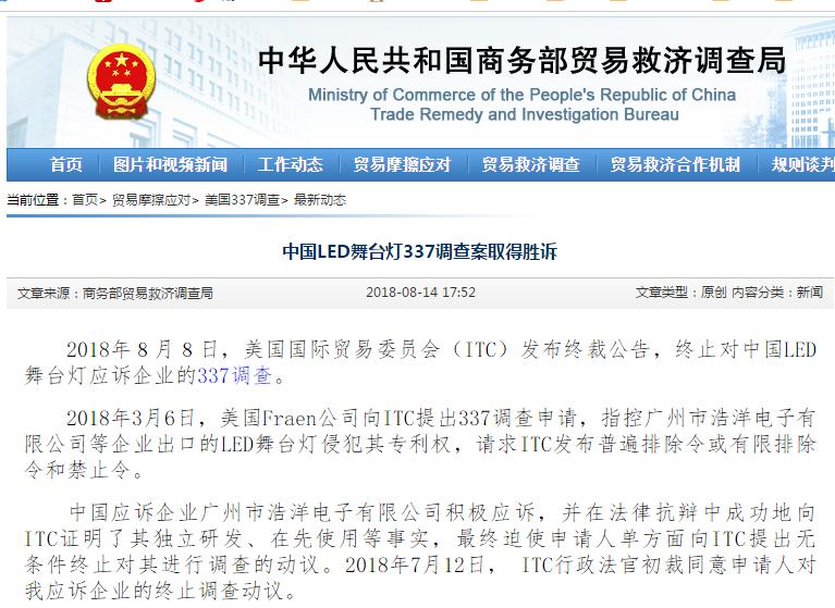 中国LED舞台灯337调查案取得胜诉