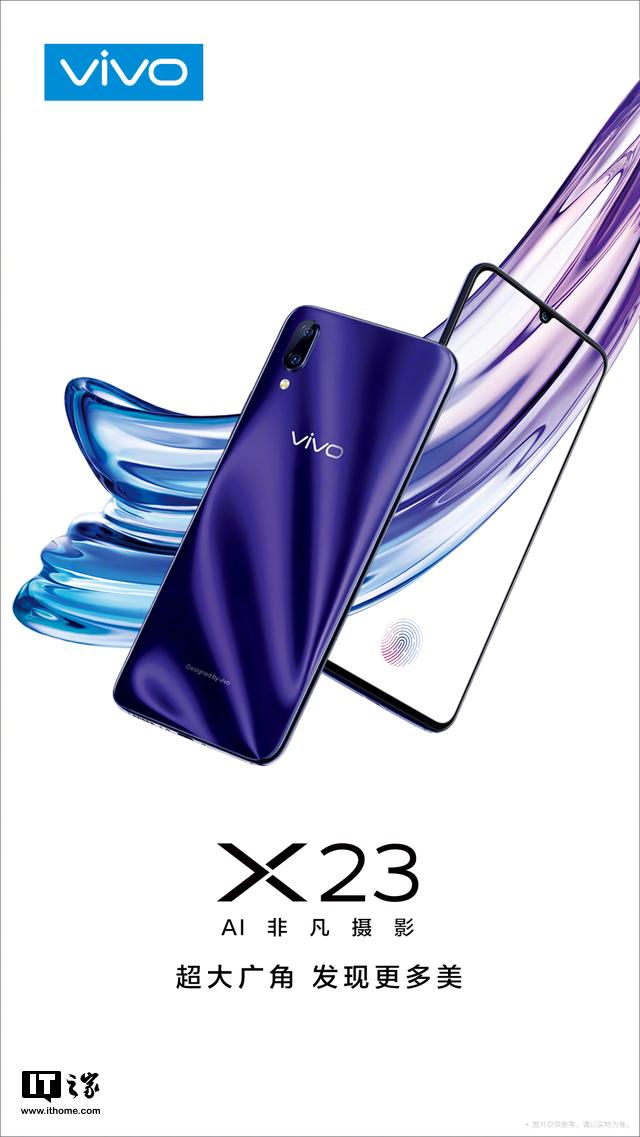 vivo X23正式官宣:美人尖+第四代光电屏幕指纹