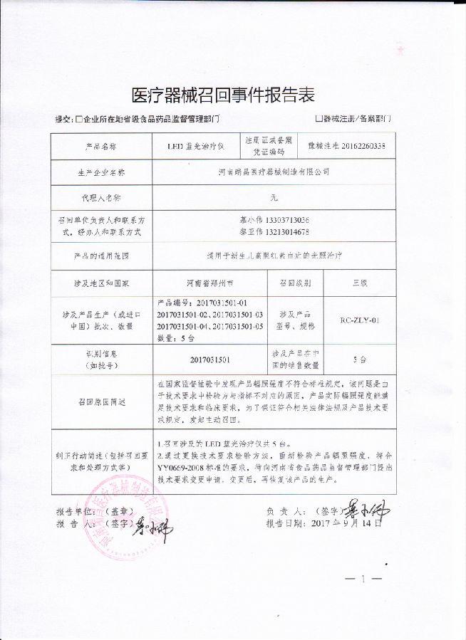 河南瑞昌医疗器械制造有限公司对LED蓝光治疗仪主动召回