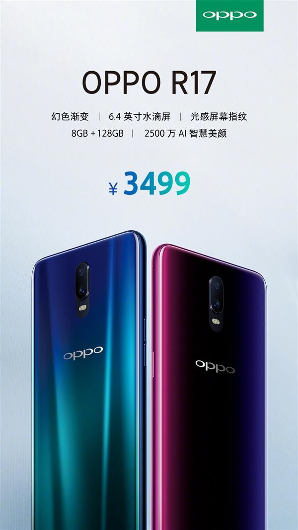 全球首款骁龙670手机OPPO R17价格公布:3499元