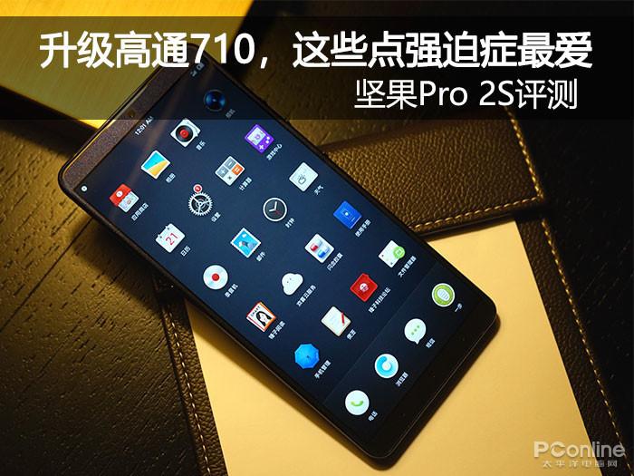 坚果Pro 2S评测:升级高通710,这些点强迫症最爱