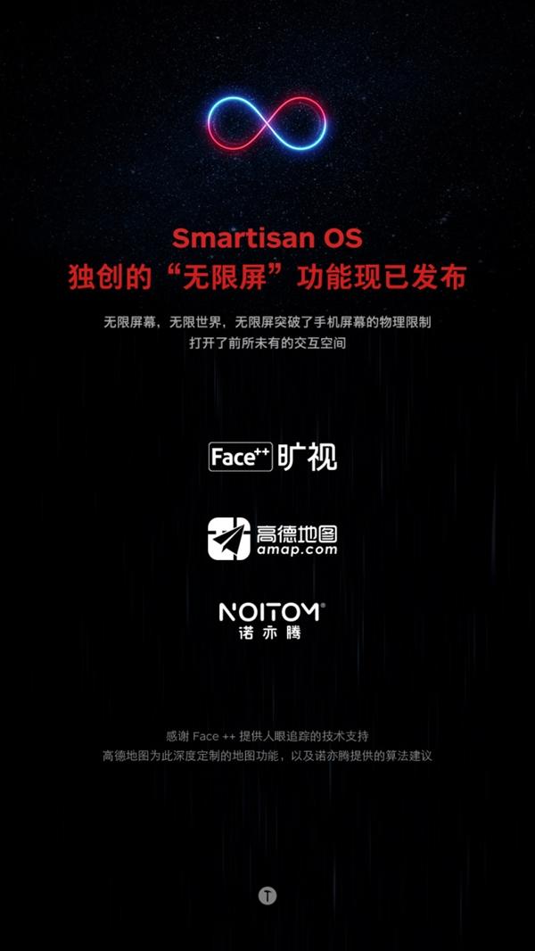 锤子Smartisan OS 6.6.5新功能:无限屏太爽!