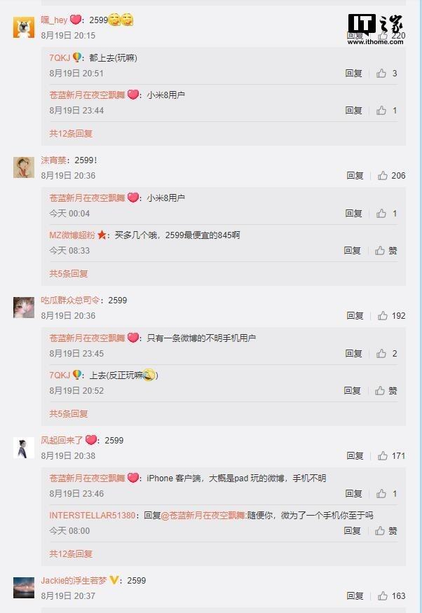 """魅族16th正式开卖,李楠微博沦陷""""2599"""""""