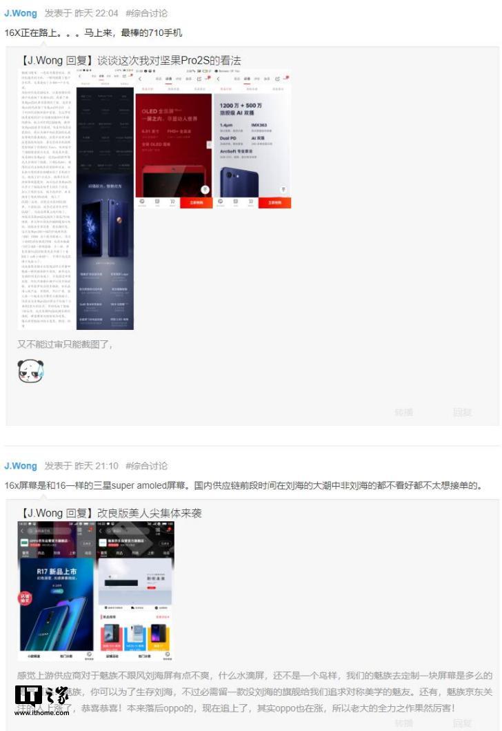 """魅族16X屏幕与16一致,黄章自称""""最棒的710手机"""""""