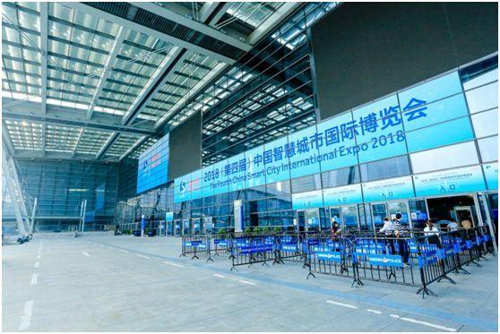 2018中国智慧城市(国际)创新论坛成功举办