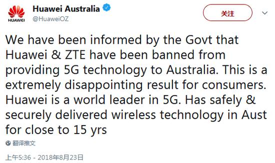 华为:澳大利亚禁止华为和中兴供应5G网络设备