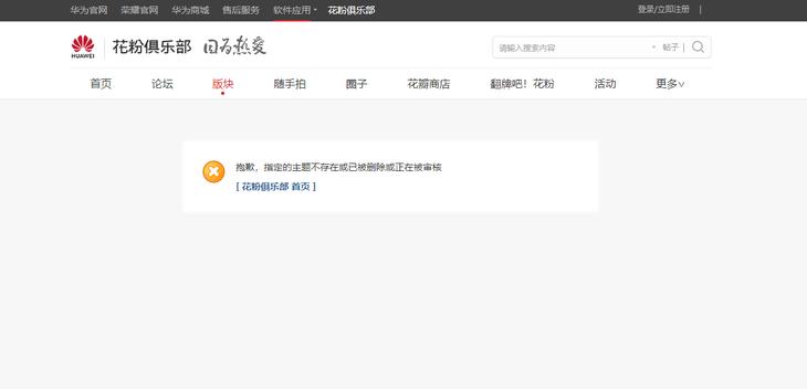 荣耀8X系列两种屏幕尺寸曝光 预计销量惊人