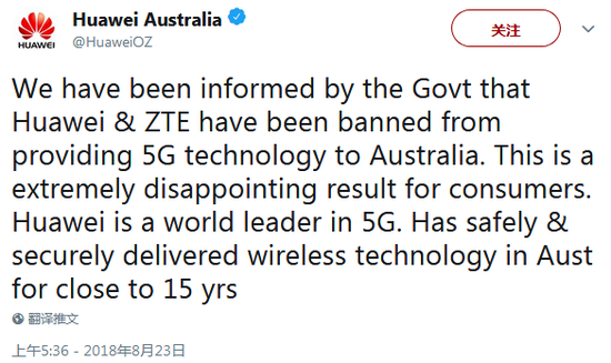 盖棺定论!澳大利亚禁止华为和中兴提供5G技术