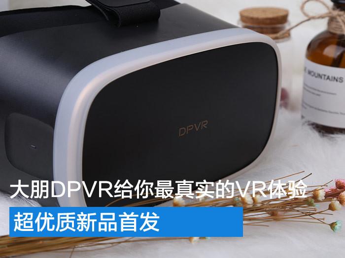 超优质新品首发 大朋DPVR给你最真实的VR体验