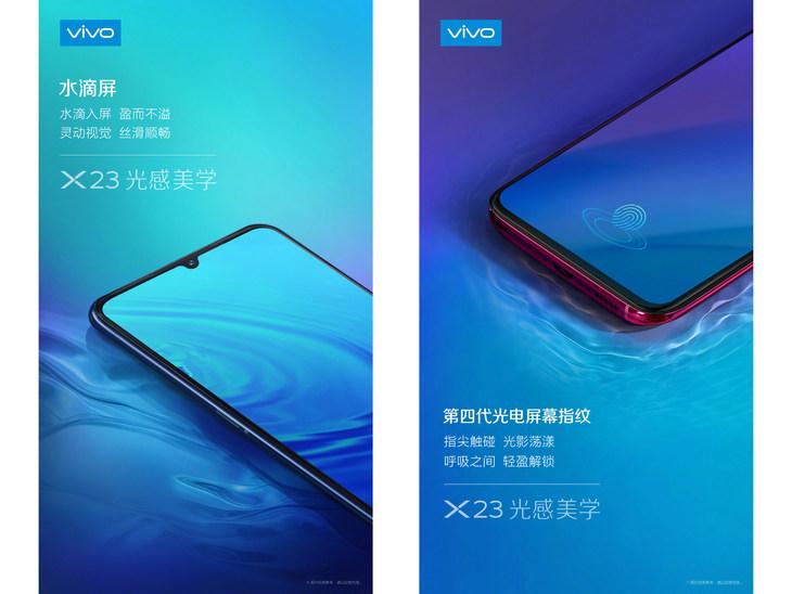 刘雯、鹿晗、蔡徐坤联手代言 vivo X23将搭屏幕指纹4.0