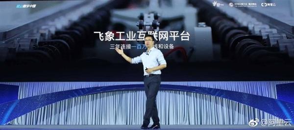"""阿里云IoT发布工业互联网平台""""飞象"""" 3年内接入100万设备"""