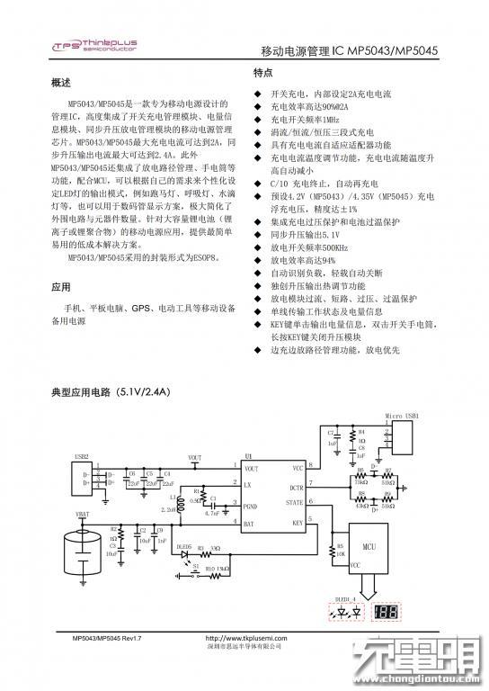 国产20650电芯正式登场 罗马仕OM10移动电源拆解