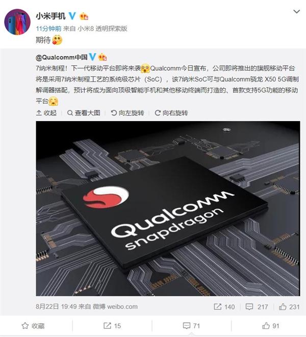 7nm支持5G!高通新一代骁龙旗舰SoC来了:小米或国内首发