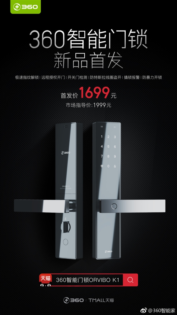 360智能门锁ORVIBO K1发布:轻轻一握快速开锁