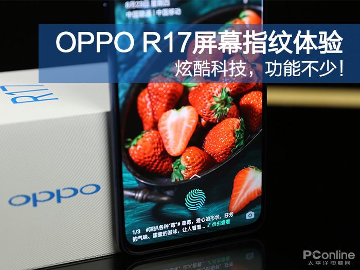 OPPO R17屏幕指纹体验:炫酷科技,功能不少!