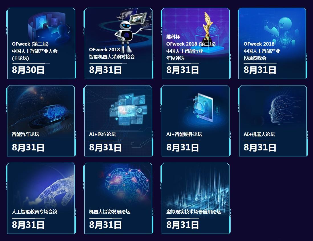 2018中国(上海)国际人工智能展览会 明天与您不见不散!