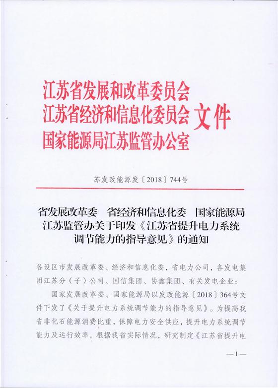 江苏2020年将建成一批不同技术类型不同应用场景试点储能示范项目