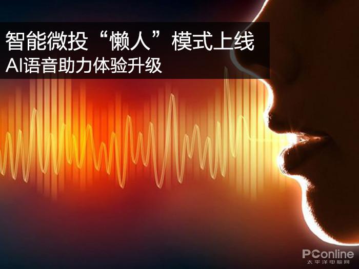 """智能微投""""懒人""""模式上线 AI语音助力体验升级"""