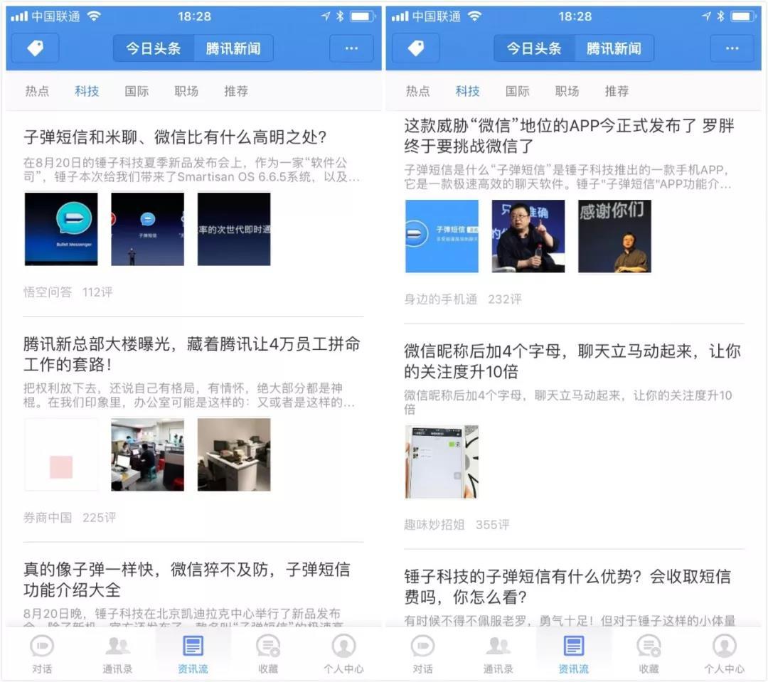 """力压微信成 App Store 榜第一,子弹短信能否避免火一把就""""死""""?"""