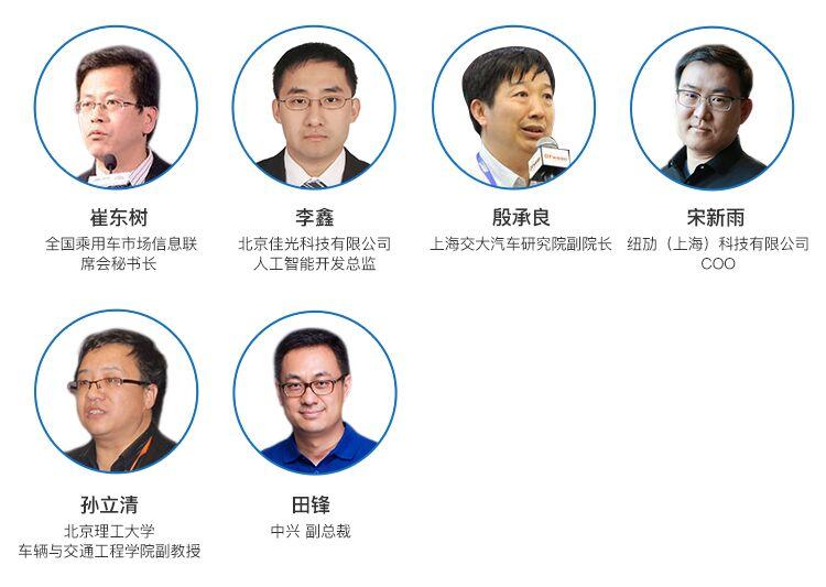 中兴智能汽车田锋:打造中国主导的智能车发展生态