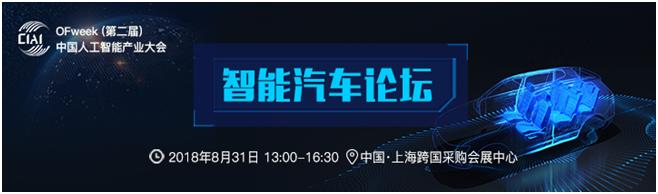 北京理工大学孙立清:智能汽车的技术与产业创新发展