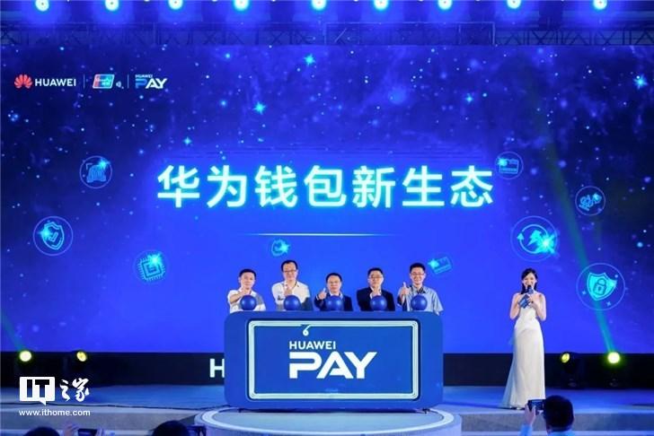华为Pay:已支持78家银行卡绑定,覆盖160多个城市公交刷卡