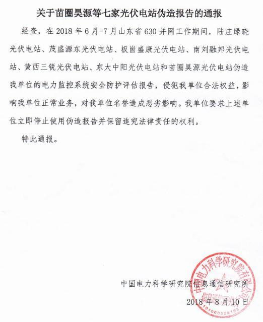 """七家光伏电站为抢""""630""""伪造评估报告被通报"""