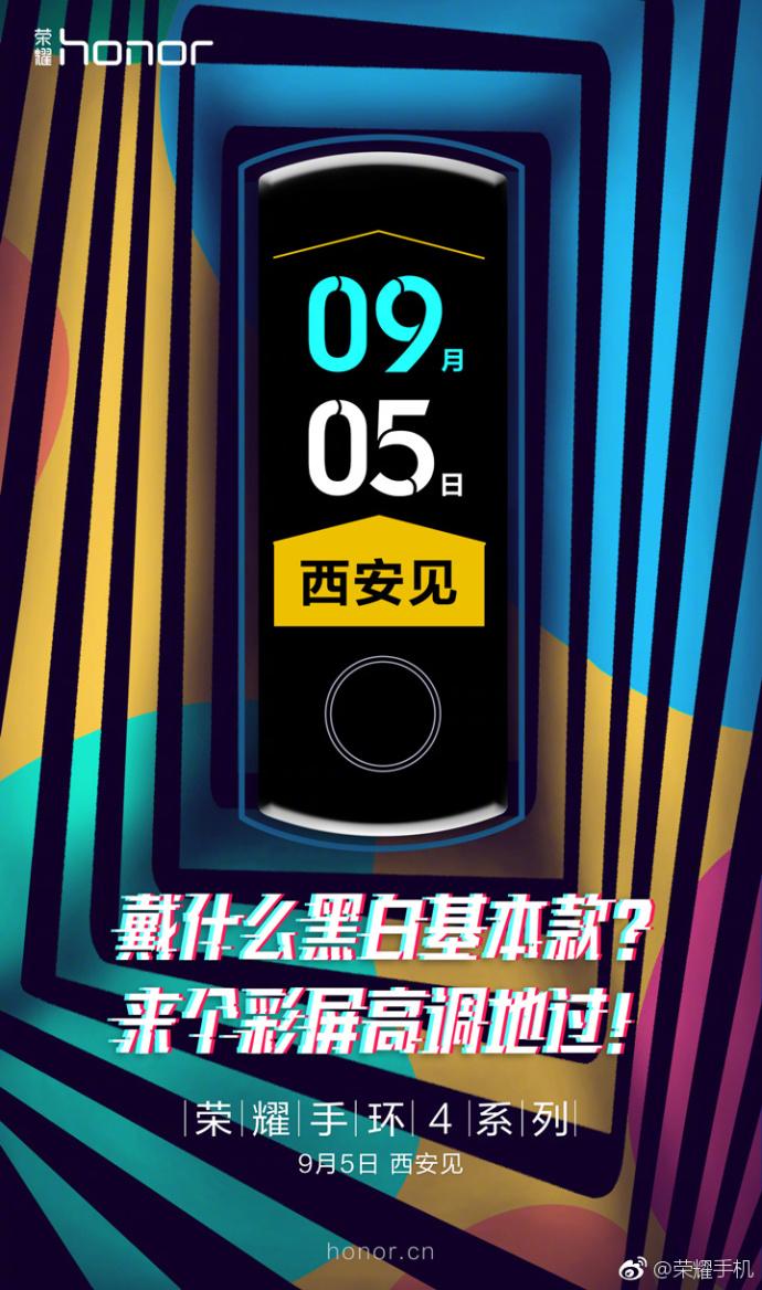 荣耀手环4/4Running版公布:彩屏,9月5日发布
